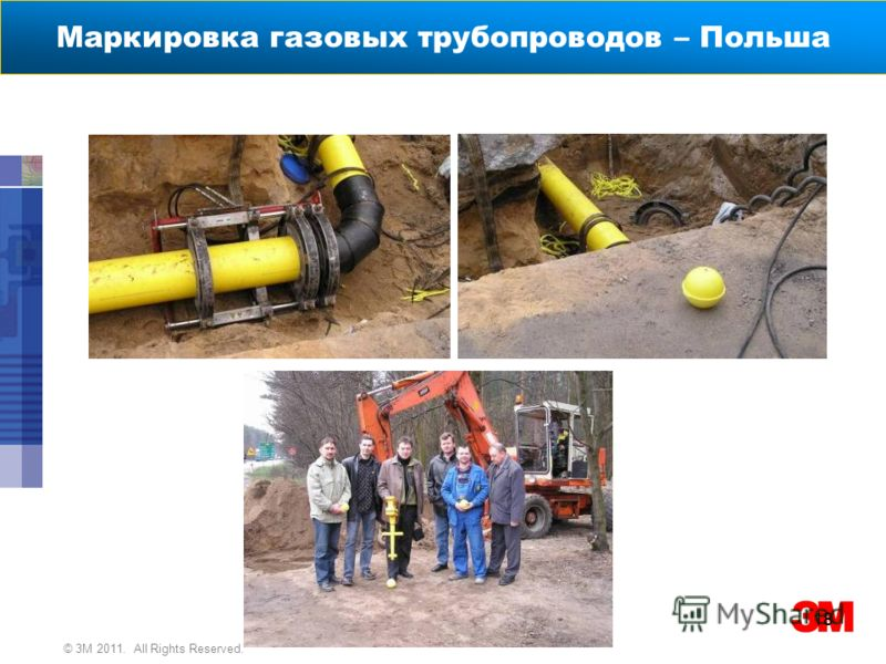© 3M 2011. All Rights Reserved. 3M Track and Trace Solutions Маркировка газовых трубопроводов – Польша 18