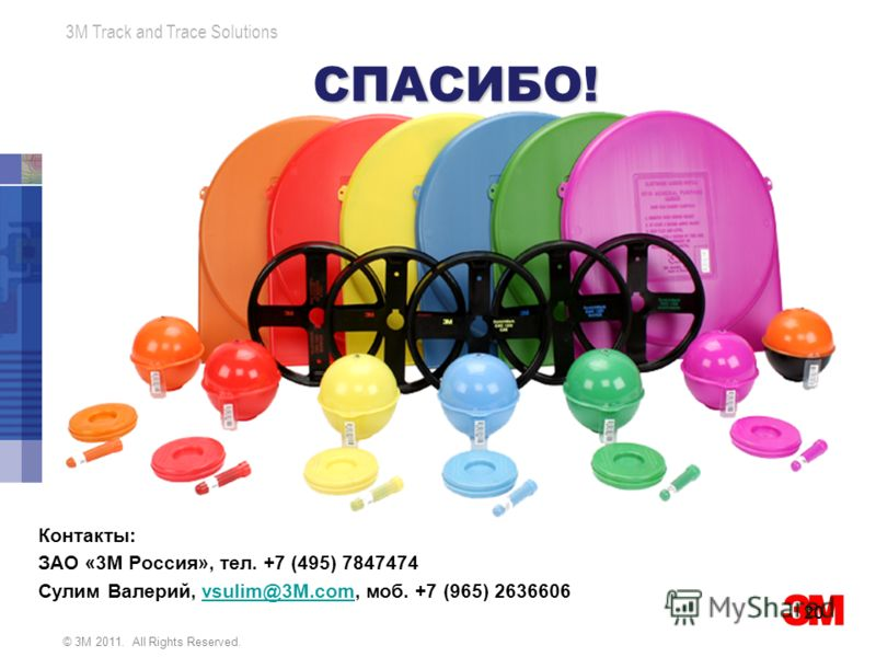 © 3M 2011. All Rights Reserved. 3M Track and Trace Solutions СПАСИБО! 20 Контакты: ЗАО «3М Россия», тел. +7 (495) 7847474 Сулим Валерий, vsulim@3M.com, моб. +7 (965) 2636606vsulim@3M.com