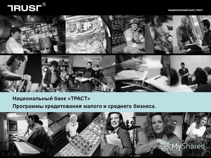 Национальный банк «ТРАСТ» Программы кредитования малого и среднего бизнеса.