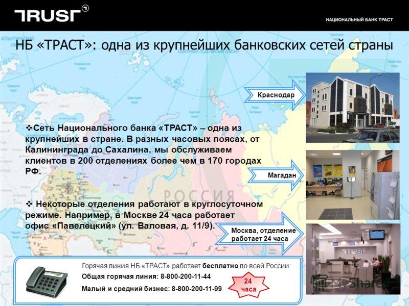 3 Сеть Национального банка «ТРАСТ» – одна из крупнейших в стране. В разных часовых поясах, от Калининграда до Сахалина, мы обслуживаем клиентов в 200 отделениях более чем в 170 городах РФ. Некоторые отделения работают в круглосуточном режиме. Наприме