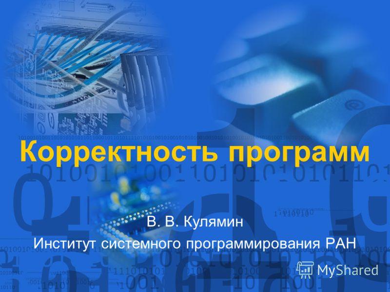 Корректность программ В. В. Кулямин Институт системного программирования РАН