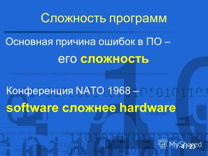Сложность программ Конференция NATO 1968 – software сложнее hardware Основная причина ошибок в ПО – его сложность 4 / 23
