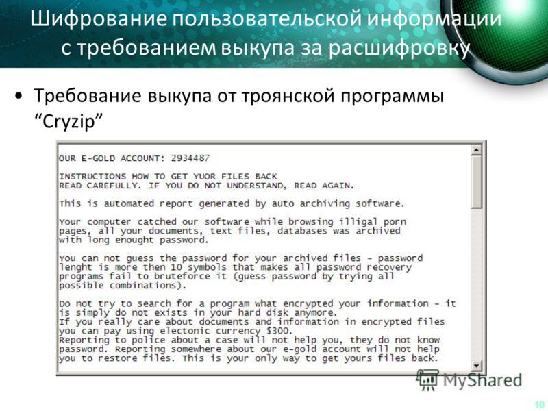10 Шифрование пользовательской информации с требованием выкупа за расшифровку Требование выкупа от троянской программы Cryzip