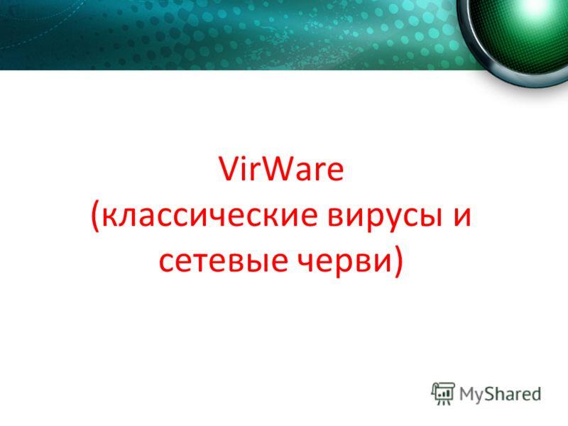 VirWare (классические вирусы и сетевые черви)