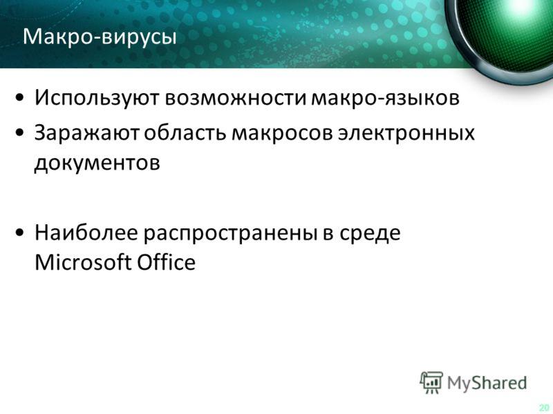 20 Макро-вирусы Используют возможности макро-языков Заражают область макросов электронных документов Наиболее распространены в среде Microsoft Office