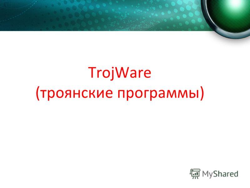 TrojWare (троянские программы)