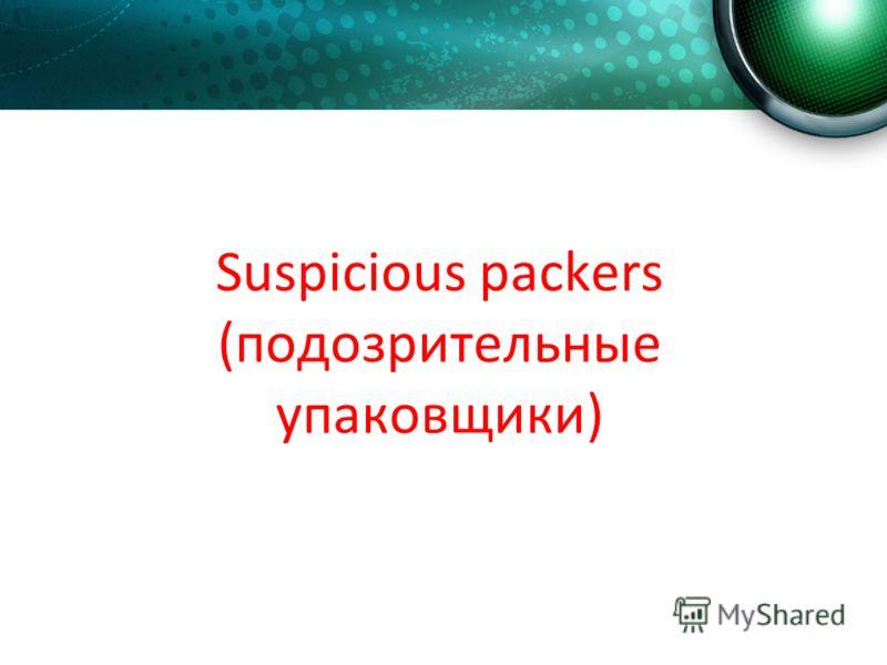 Suspicious packers (подозрительные упаковщики)