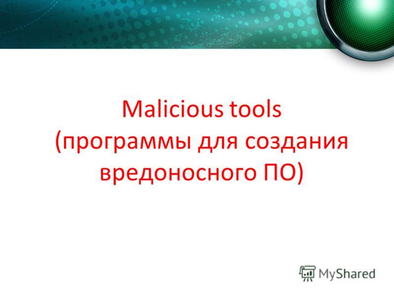 Malicious tools (программы для создания вредоносного ПО)