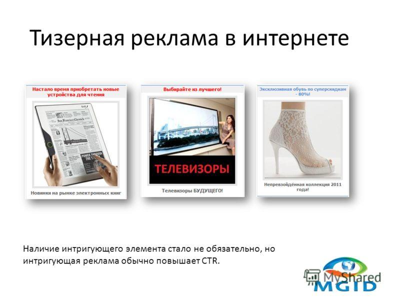 Тизерная реклама в интернете Наличие интригующего элемента стало не обязательно, но интригующая реклама обычно повышает CTR.