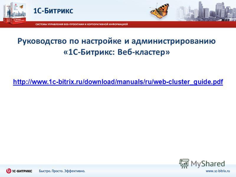 Руководство по настройке и администрированию «1С-Битрикс: Веб-кластер» http://www.1c-bitrix.ru/download/manuals/ru/web-cluster_guide.pdf