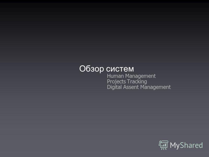 Обзор систем Human Management Projects Tracking Digital Assent Management