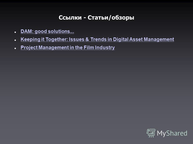 Ссылки - Статьи/обзоры DAM: good solutions... Keeping it Together: Issues & Trends in Digital Asset Management Project Management in the Film Industry