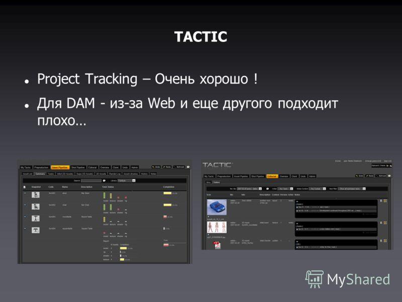 TACTIC Project Tracking – Очень хорошо ! Для DAM - из-за Web и еще другого подходит плохо…