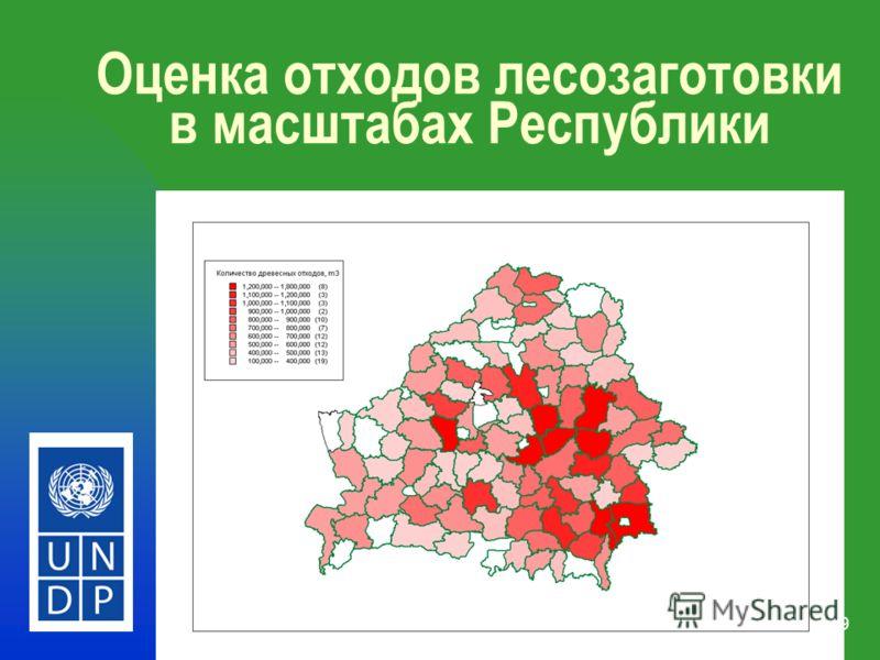 9 Оценка отходов лесозаготовки в масштабах Республики