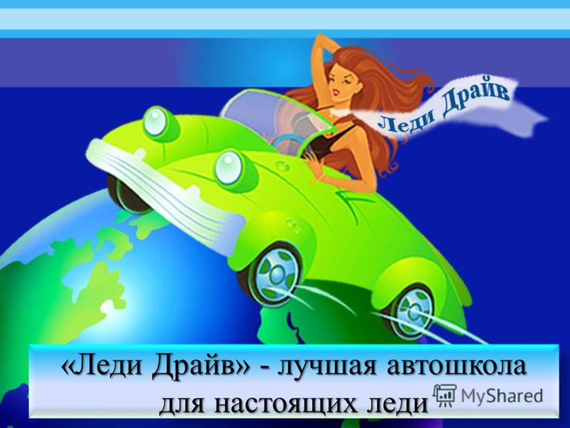 «Леди Драйв» - лучшая автошкола для настоящих леди