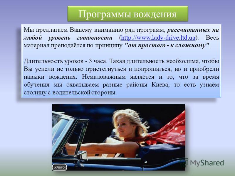 Мы предлагаем Вашему вниманию ряд программ, рассчитанных на любой уровень готовности (http://www.lady-drive.ltd.ua). Весь материал преподаётся по принципу