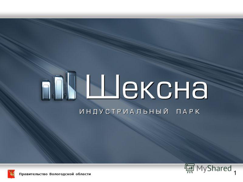 Правительство Вологодской области 1 1 1 1 Шексна И Н Д У С Т Р И А Л Ь Н Ы Й П А Р К