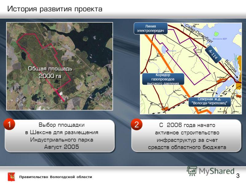Правительство Вологодской области 3 3 3 3 Коридор газопроводов высокого давления А-114 Северная ж.д.