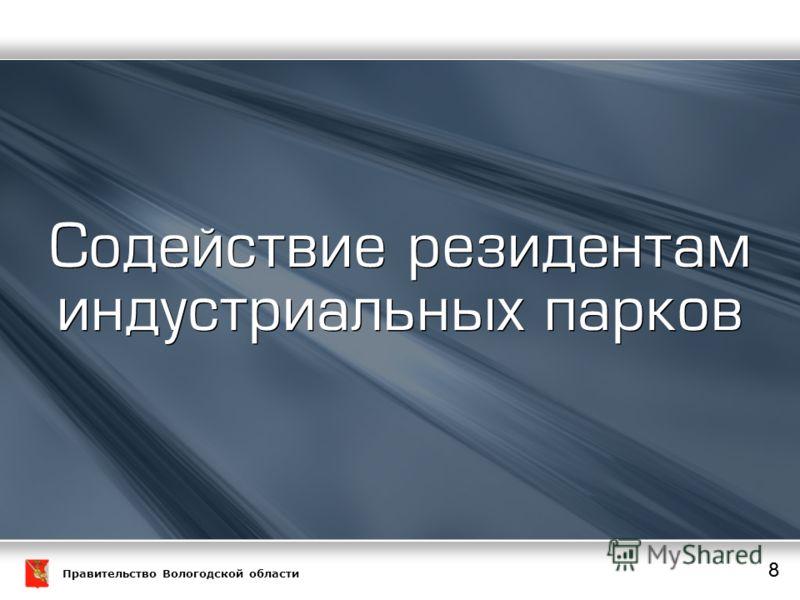 Правительство Вологодской области 8 8 8 8 Содействие резидентам индустриальных парков