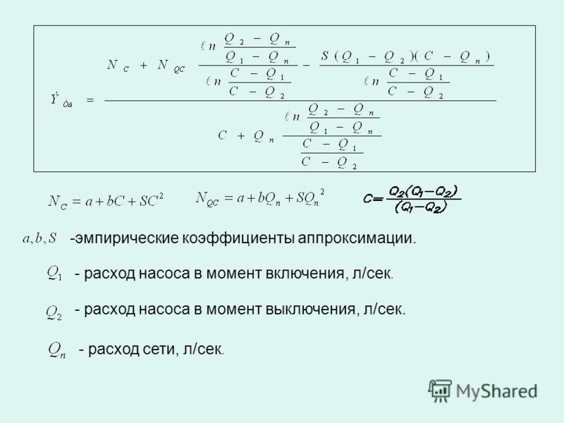 -эмпирические коэффициенты аппроксимации. - расход насоса в момент включения, л/сек. - расход насоса в момент выключения, л/сек. - расход сети, л/сек.