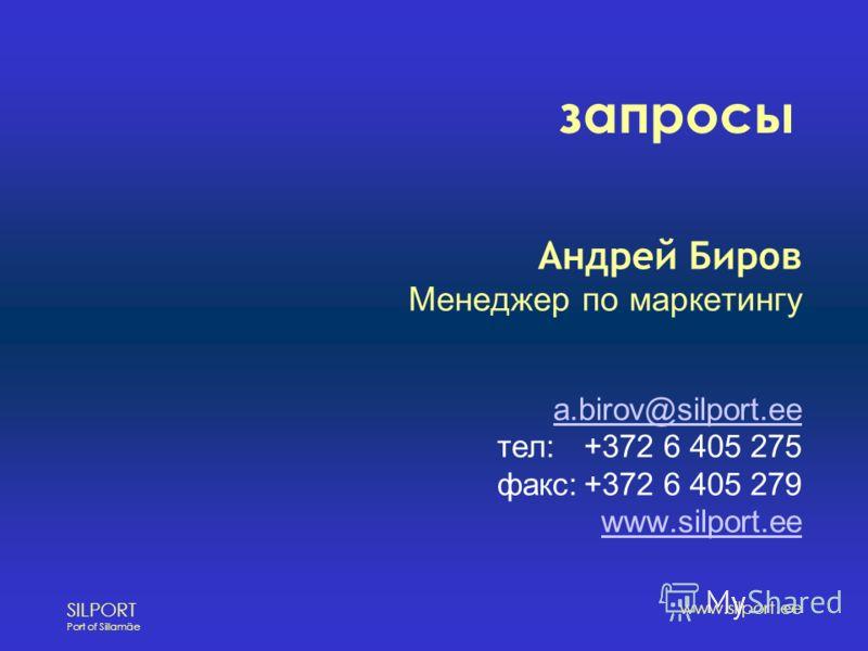 SILPORT Port of Sillamäe www.silport.ee запросы Андрей Биров Менеджер по маркетингу a.birov@silport.ee тел:+372 6 405 275 факс:+372 6 405 279 www.silport.ee