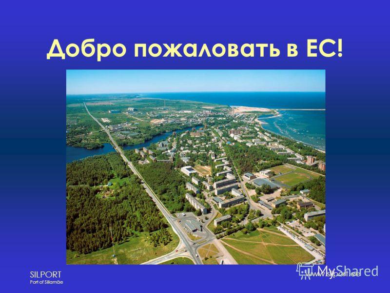 SILPORT Port of Sillamäe www.silport.ee Добро пожаловать в ЕС!