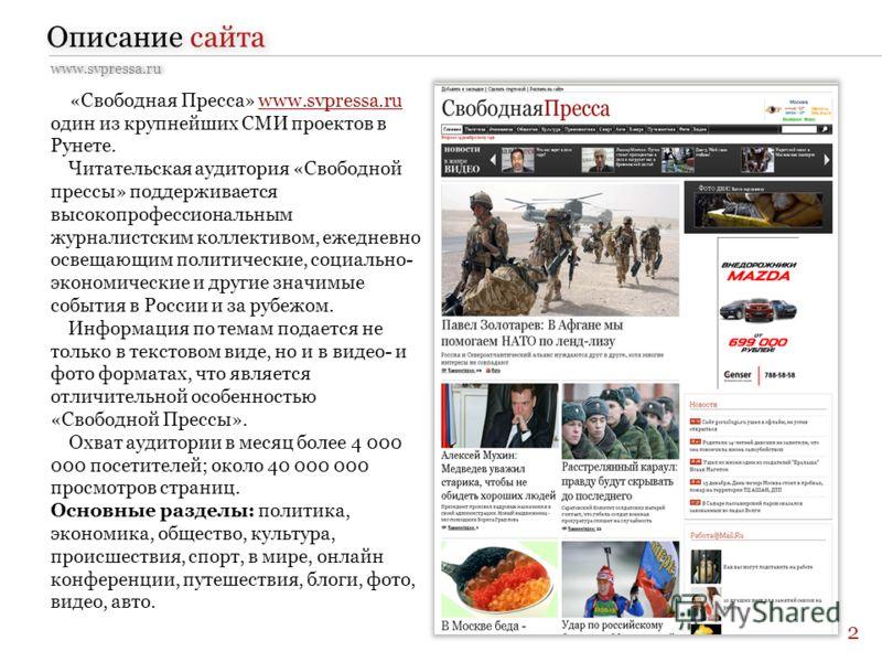 Описание сайта «Свободная Пресса» www.svpressa.ru один из крупнейших СМИ проектов в Рунете. Читательская аудитория «Свободной прессы» поддерживается высокопрофессиональным журналистским коллективом, ежедневно освещающим политические, социально- эконо