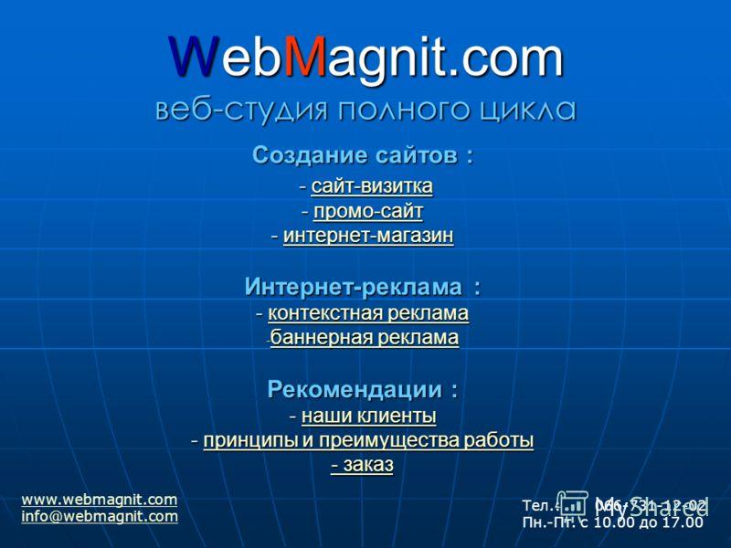 WebMagnit.com веб-студия полного цикла Создание сайтов : - сайт-визитка - сайт-визиткасайт-визитка - промо-сайт промо-сайт - интернет-магазин интернет-магазин Интернет-реклама : - контекстная реклама контекстная рекламаконтекстная реклама - баннерная