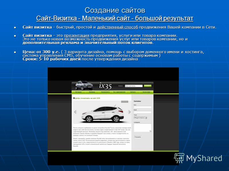 Создание сайтов Сайт-Визитка - Маленький сайт - большой результат Сайт визитка – быстрый, простой и действенный способ продвижения Вашей компании в Сети. Сайт визитка – быстрый, простой и действенный способ продвижения Вашей компании в Сети. Сайт виз