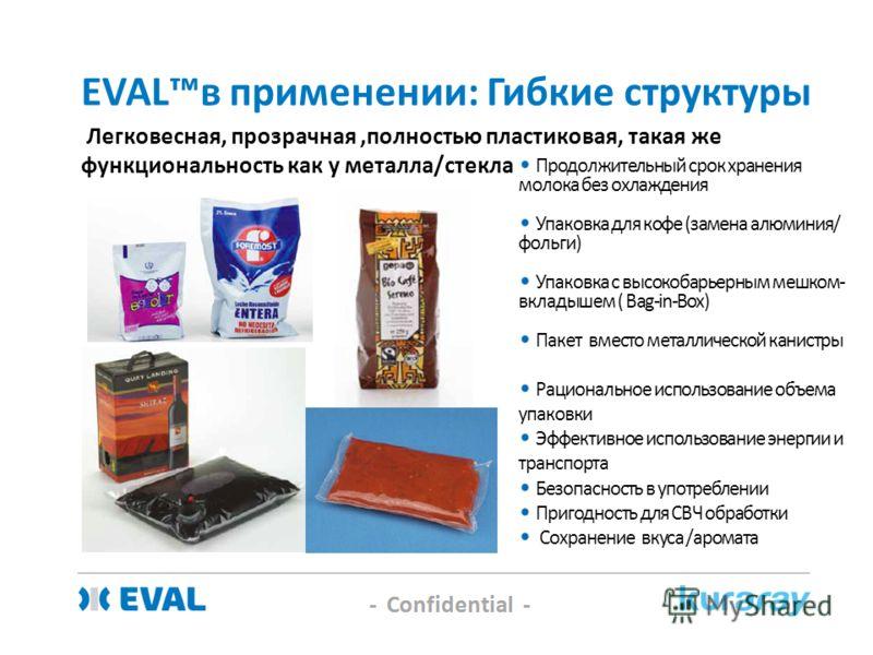 Легковесная, прозрачная,полностью пластиковая, такая же функциональность как у металла/стекла Form Pipe Coating Tube Продолжительный срок хранения молока без охлаждения Упаковка для кофе (замена алюминия/ фольги) Упаковка с высокобарьерным мешком- вк
