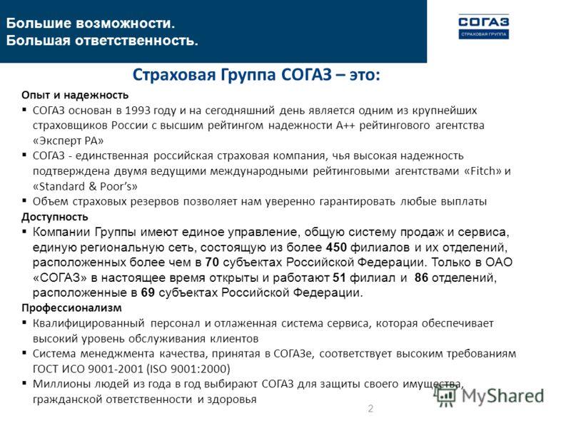 2 Опыт и надежность СОГАЗ основан в 1993 году и на сегодняшний день является одним из крупнейших страховщиков России с высшим рейтингом надежности А++ рейтингового агентства «Эксперт РА» СОГАЗ - единственная российская страховая компания, чья высокая