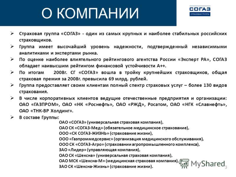 3 Страховая группа «СОГАЗ» Страховая группа «СОГАЗ» - один из самых крупных и наиболее стабильных российских страховщиков. Группа имеет высочайший уровень надежности, подтвержденный независимыми аналитиками и экспертами рынка. По оценке наиболее влия