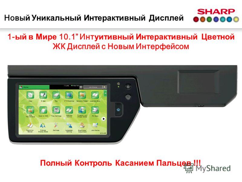Новы й Уникальный Интерактивный Дисплей Полный Контроль Касанием Пальцев !!! 1- ый в Мире 10.1 Инт уитивный Интерактивный Цветной ЖК Дисплей с Новым Интерфейсом