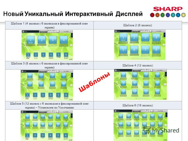 Шаблон 1 (4 иконки с 6 иконками в фиксированной зоне экрана ) Шаблон 2 (8 иконок ) Шаблон 3 (8 иконок с 6 иконками в фиксированной зоне экрана ) Шаблон 4 (12 иконок) Шаблон 5 (12 иконок с 6 иконками в фиксированной зоне экрана ) – Установлен по Умолч