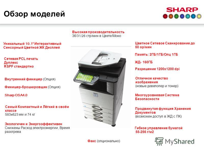 Обзор моделей Высокая производительность 36/ 31/26 стр/мин в Цвете/Моно Уникальный 10.1 Интерактивный Сенсорный Цветной ЖК Дисплей Sharp OSA4.0 Внутренний финишер ( Опция ) Финишер-брошюровщик (Опция) Самый Компактный и Лёгкий в своём классе 583x623