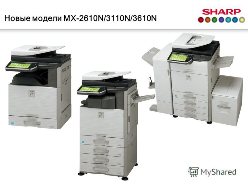 Новые модели MX-2610N/3110N/3610N