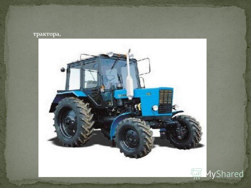 трактора,