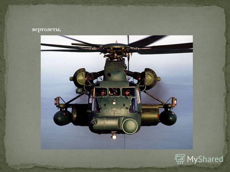 вертолеты,