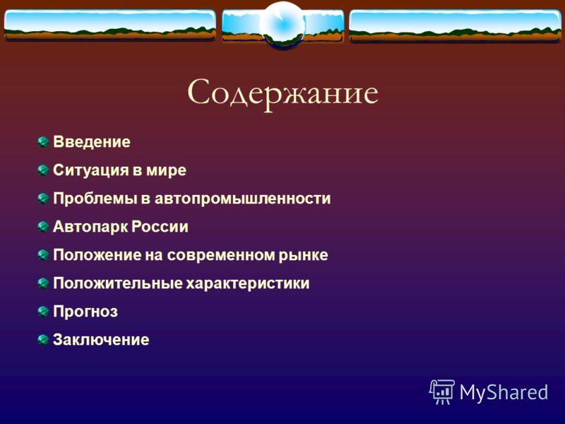 Проблемы и перспективы автомобилестроения в России Слайдовая презентация