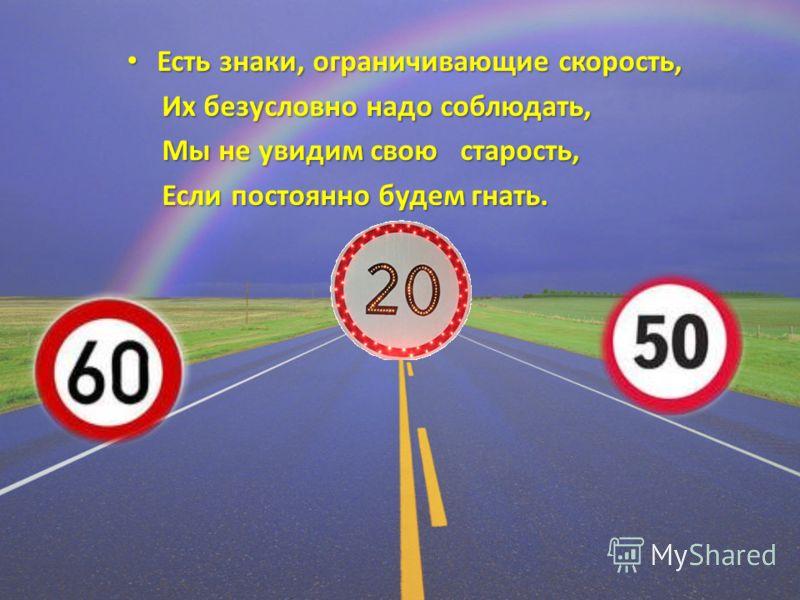 Есть знаки, ограничивающие скорость, Есть знаки, ограничивающие скорость, Их безусловно надо соблюдать, Их безусловно надо соблюдать, Мы не увидим свою старость, Мы не увидим свою старость, Если постоянно будем гнать. Если постоянно будем гнать.