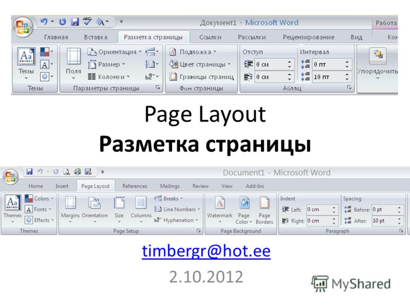 Page Layout Разметка страницы timbergr@hot.ee 20.07.2012