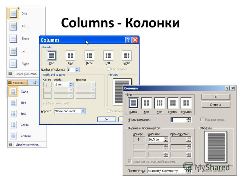 Columns - Колонки