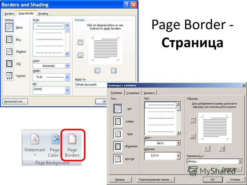 Page Border - Страница
