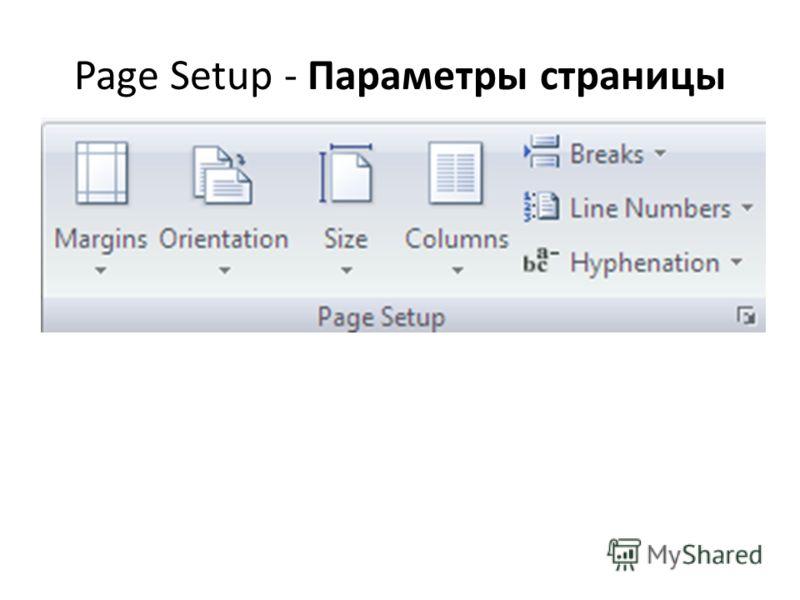 Page Setup - Параметры страницы