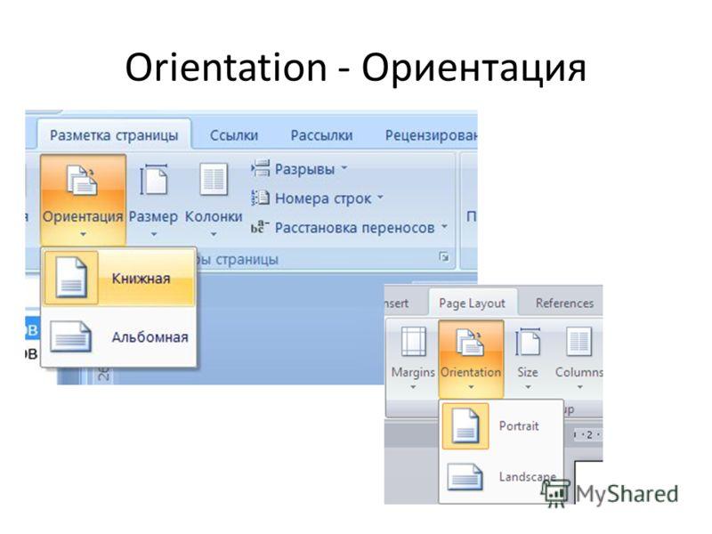 Orientation - Ориентация