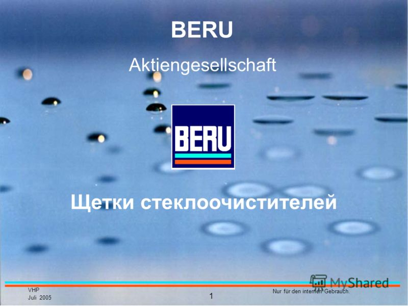 VHP Juli 2005 Nur für den internen Gebrauch. 1 BERU Aktiengesellschaft Щетки стеклоочистителей