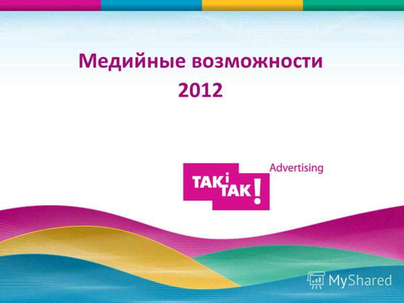 Медийные возможности 2012