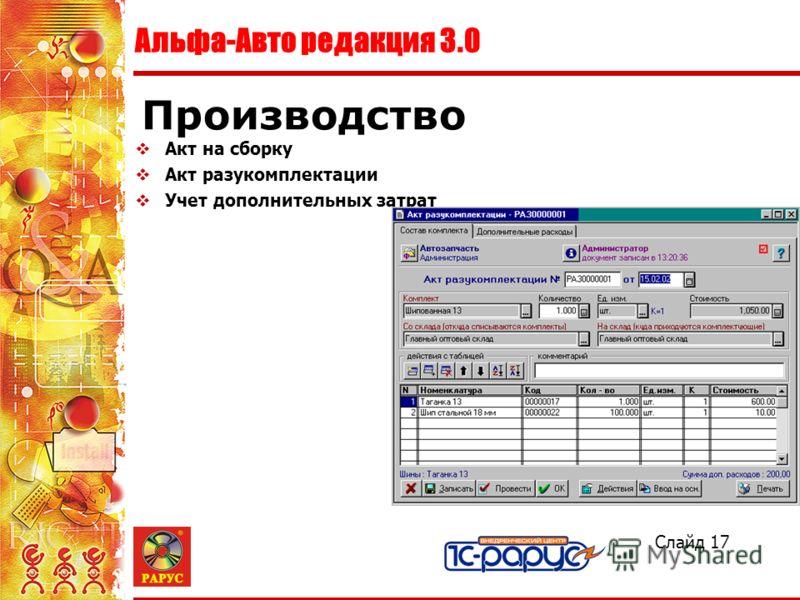 Альфа-Авто редакция 3.0 Слайд 17 Производство Акт на сборку Акт разукомплектации Учет дополнительных затрат
