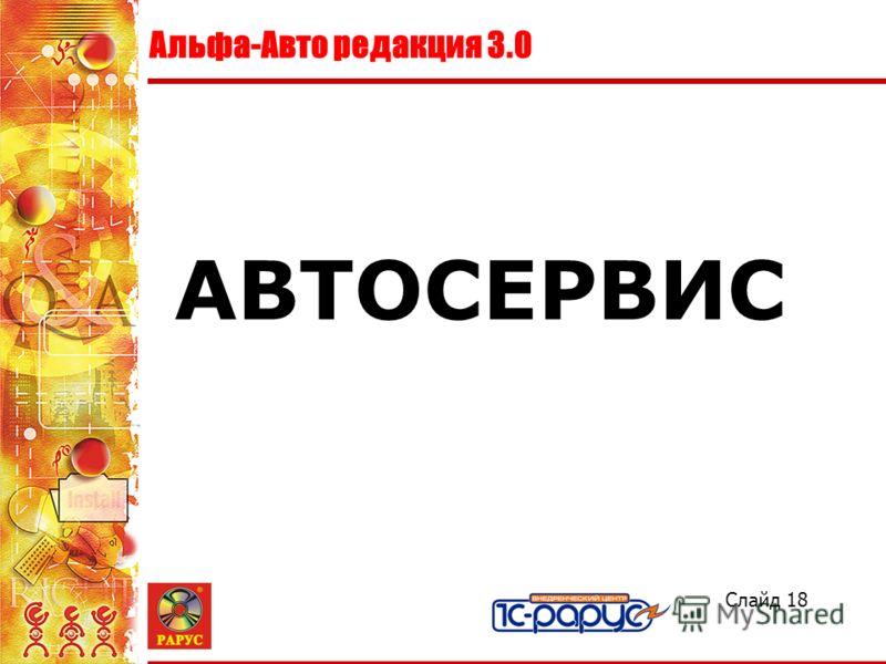 Альфа-Авто редакция 3.0 Слайд 18 АВТОСЕРВИС