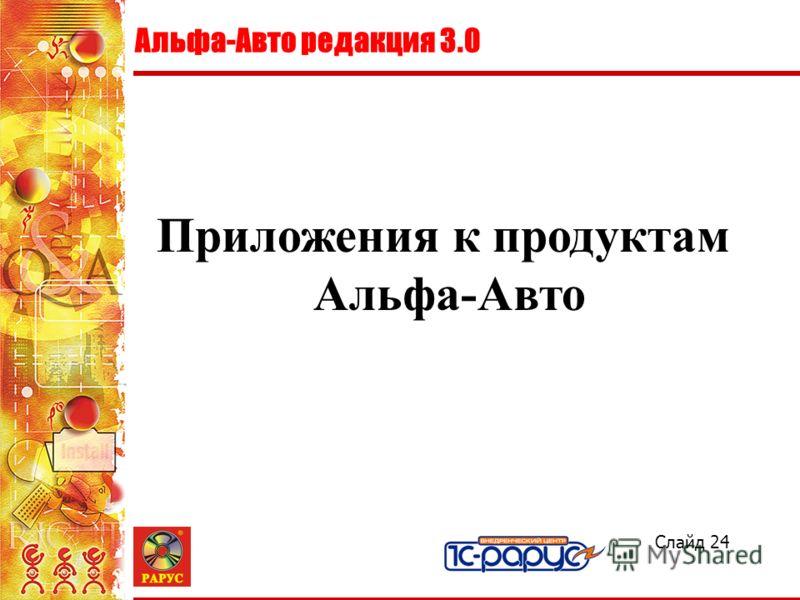 Альфа-Авто редакция 3.0 Слайд 24 Приложения к продуктам Альфа-Авто